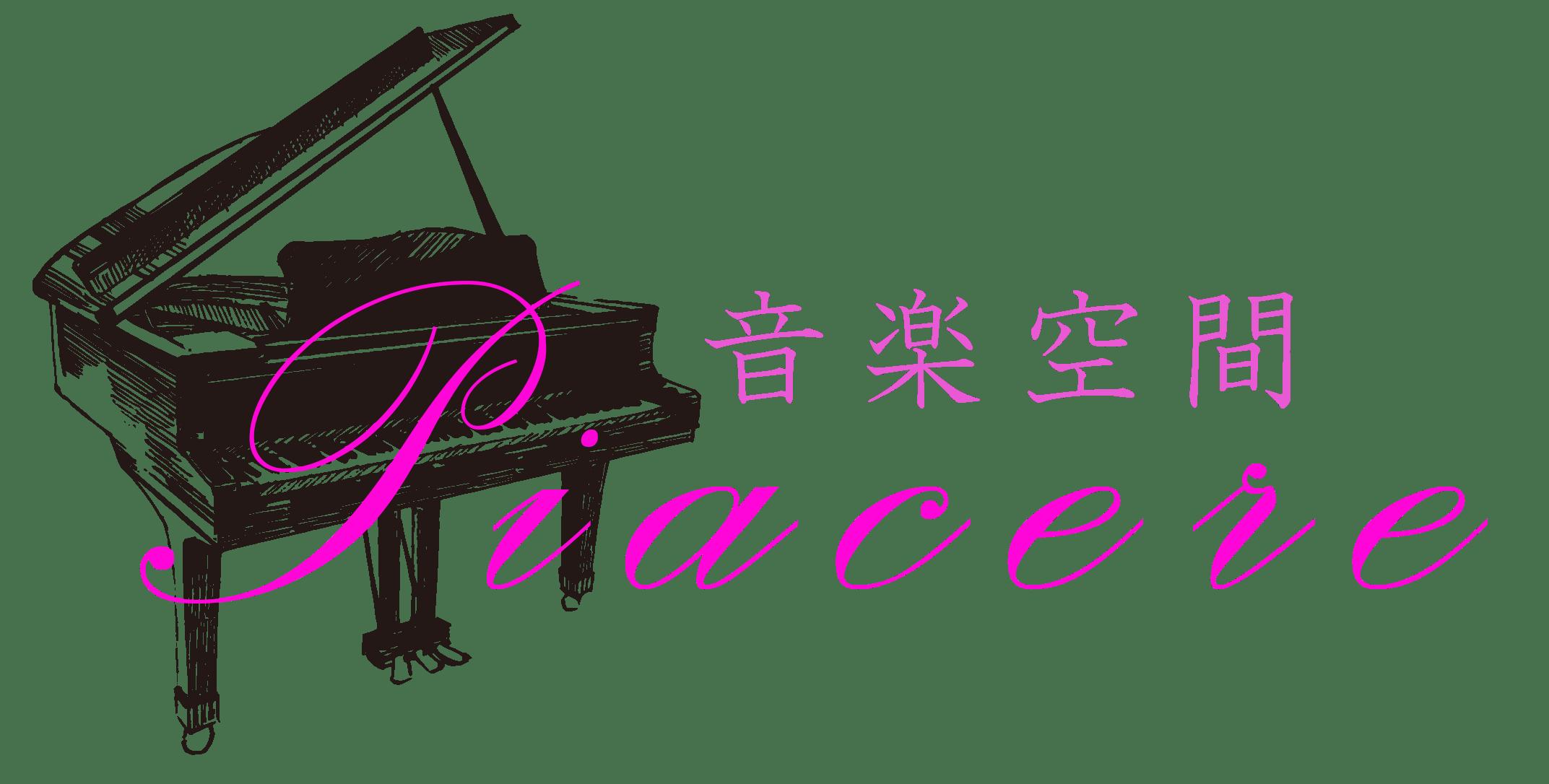 八王子市 音楽教室 音楽空間ピアチェーレ